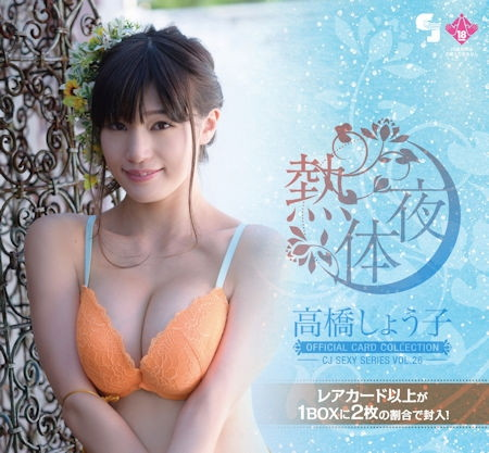 CJ SEXY CARD SERIES VOL.26 高橋しょう子 OFFICIAL CARD COLLECTION 〜熱体夜〜 12パック入りBOX