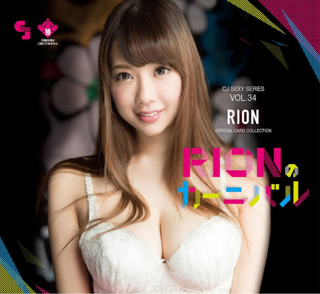 CJ SEXY CARD SERIES VOL.34 RION OFFICIAL CARD COLLECTION ~RIONのカーニバル~ 12パック入り BOX