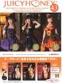 ジューシーハニー 43 セクシー女優トレーディングカード 明里 つむぎ&高橋 しょう子&栄川 乃亜