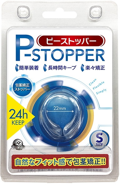 Pストッパー S