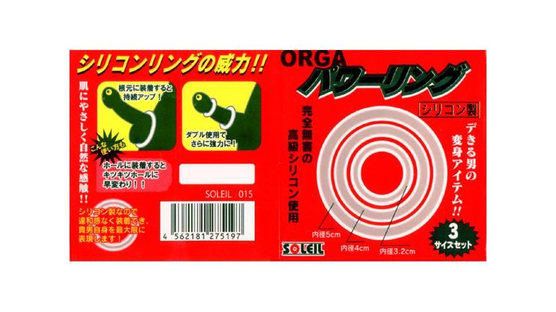 ORGA パワーリング