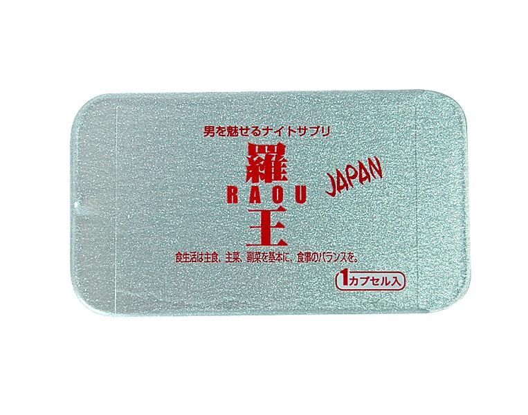 羅王J(お試し用一回分)