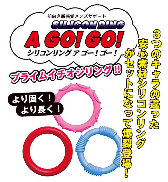 補強グッズ「シリコンリング A GO!GO!」(プライム)