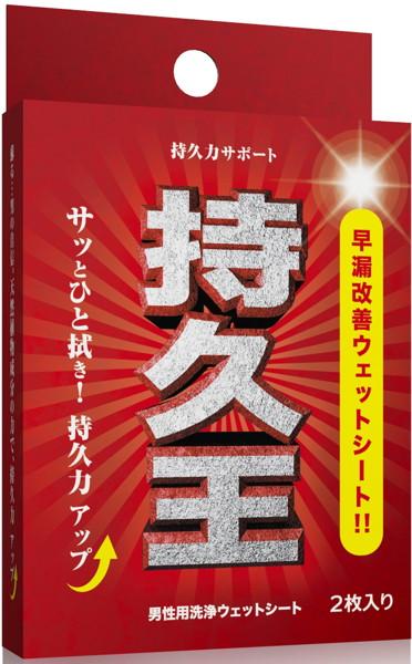 補強グッズ「早漏改善ウェットティッシュ 持久王」(SSI JAPAN)