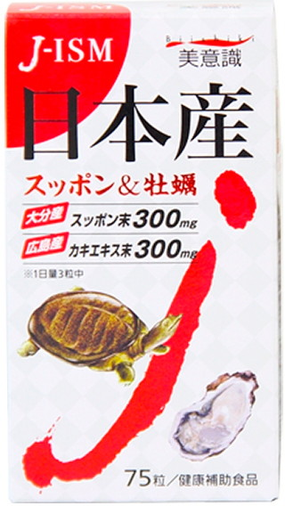 J-ism スッポン&牡蠣
