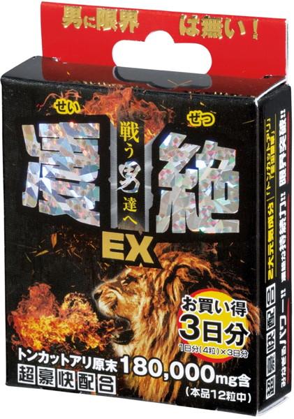 凄絶EX 3日分