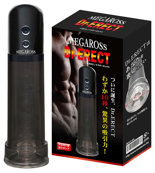 電動吸引増大ポンプ MEGAROSSシリーズ Dr.ERECT(ドクターエレクト)〜驚異の吸引力