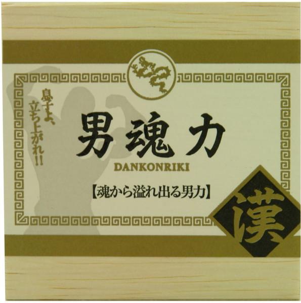 男魂力-DANKONRIKI-