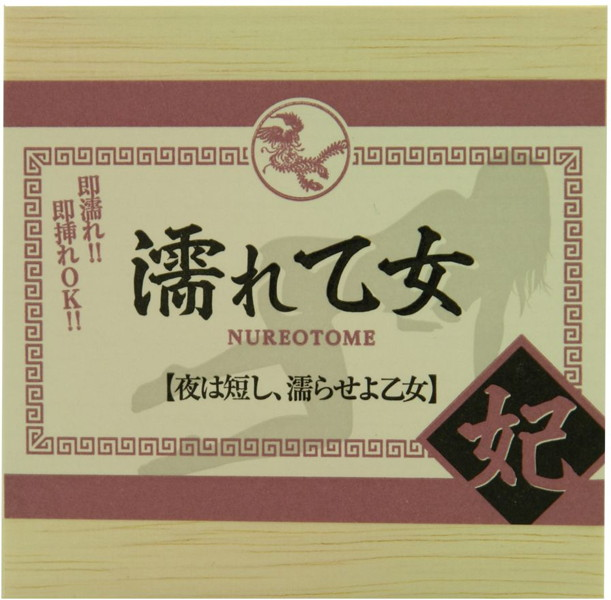濡れ乙女-NUREOTOME-