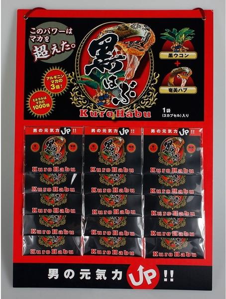 黒はぶ(15袋×1台紙)