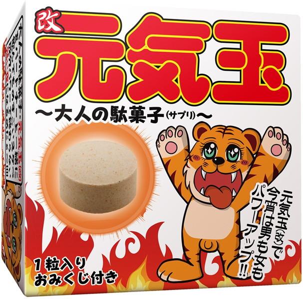大人の駄菓子(サプリ)!元気玉(改)補充用10個セット