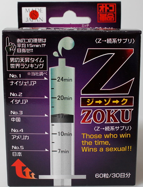 Z-ZOKU(ジ→ゾ→ク)