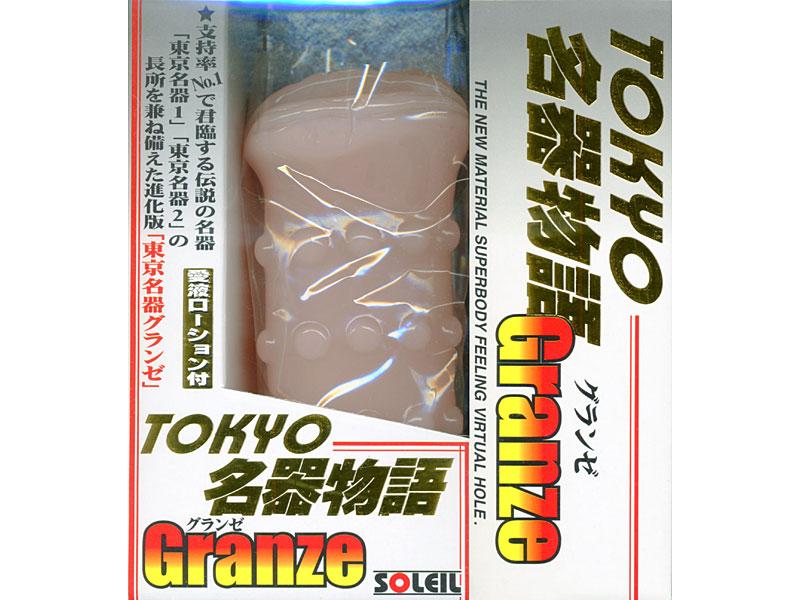 非貫通「東京名器物語 Granze」(Soleil)