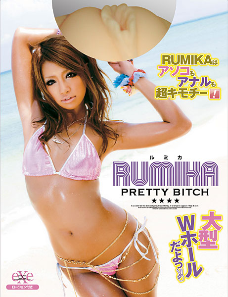 Wホール「RUMIKA PRETTY BITCH」(EXE)
