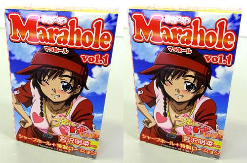 ちちのやMarahole vol.1 2個セット