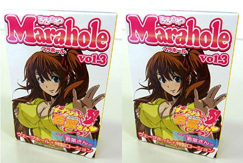 ちちのやMarahole vol.3 2個セット