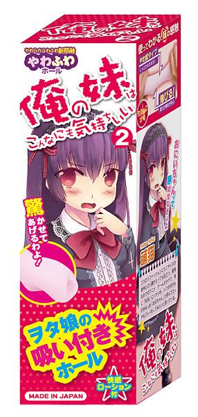 ジャパン245