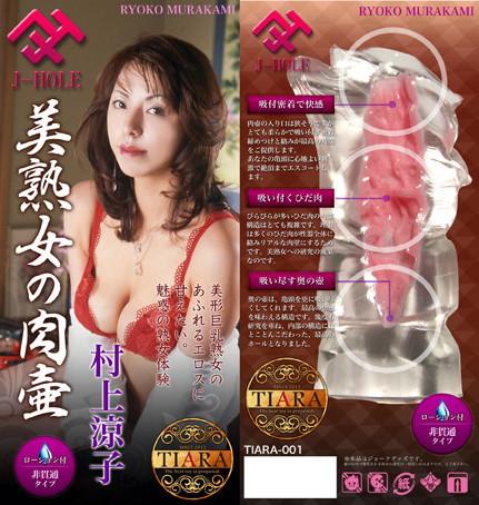J-HOLE美熟女の肉壷 村上涼子