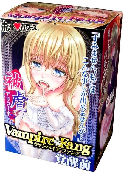 被虐のアリューネ Vampire Fang (ヴァンパイアファング)覚醒前