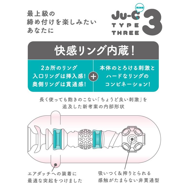 Ju-C[ジューシー]3 リング