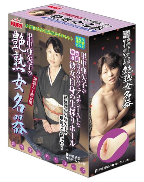 里中亜矢子の艶熟女名器
