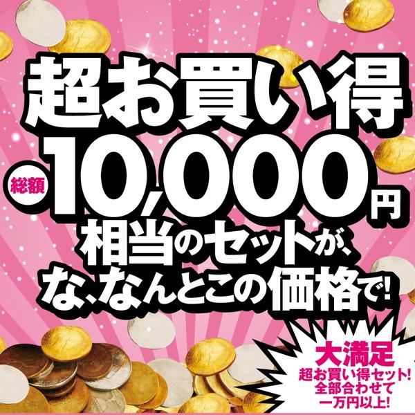 超お買い得総額10,000円相当のセットが、な、なんとこの価格で!