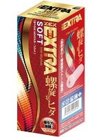ゼックス エクストラ 【ソフト】