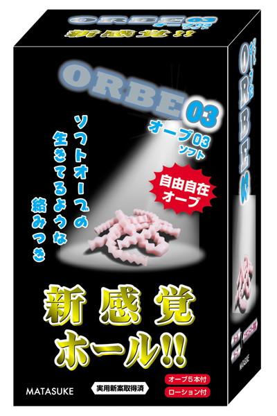 新感覚ホール!ORBE03ソフト 触手系ソフトオーブ5本入り
