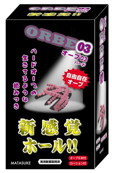 新感覚ホール!ORBE03ハード 触手系ハードオーブ5本入り