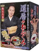 還暦のおふくろ 高畑ゆり(DVD同梱)