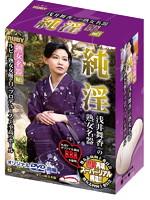 純淫 浅井舞香の熟女名器(DVD同梱)