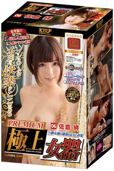 極上女器 06 佐倉絆 PREMIUM Edition