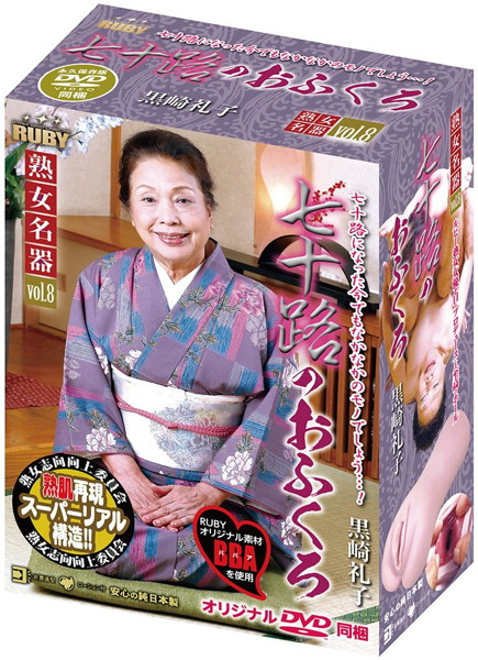 七十路のおふくろ 黒崎礼子(DVD同梱)
