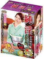 純淫 北条麻妃の三十路名器 女将さん編(DVD同梱)