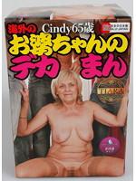 海外のお婆ちゃんのデカまん Cindy 65歳
