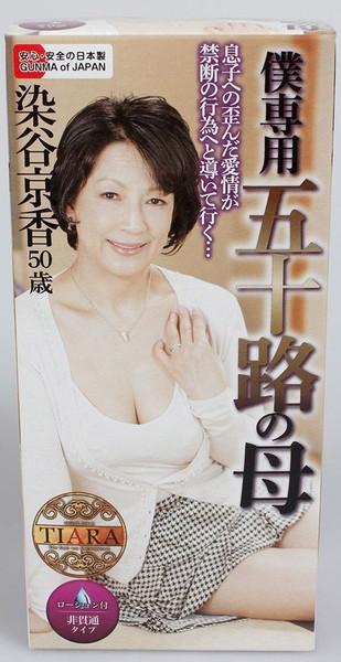 僕専用五十路の母 染谷京香 50歳