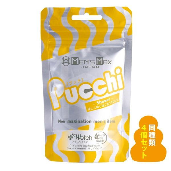 MEN'S MAX Pucchi Shower 4個セット(メンズマックスプッチシャワー)
