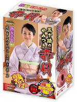 五十路のやみつき赤貝(DVD同梱)
