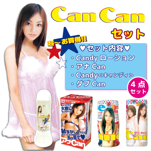 CanCanセット