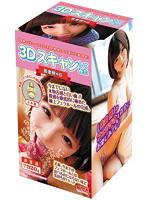 3Dスキャンしてみた 佐倉絆の口 [日本製]