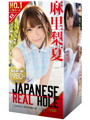 JAPANESE REAL HOLE 麻里梨夏