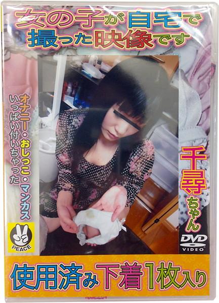 女の子が自宅で撮った映像です 千尋ちゃん(DVD付)