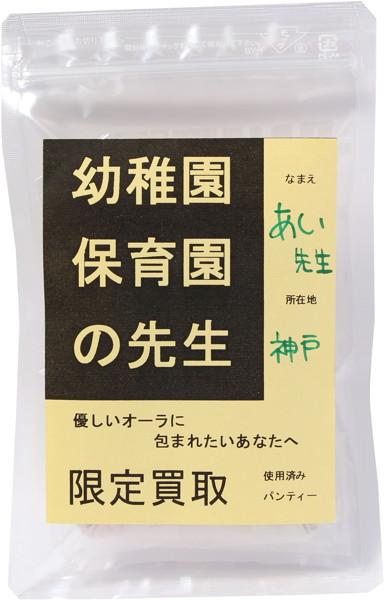 限定買取パンティー 幼稚園保育園の先生(加工品)