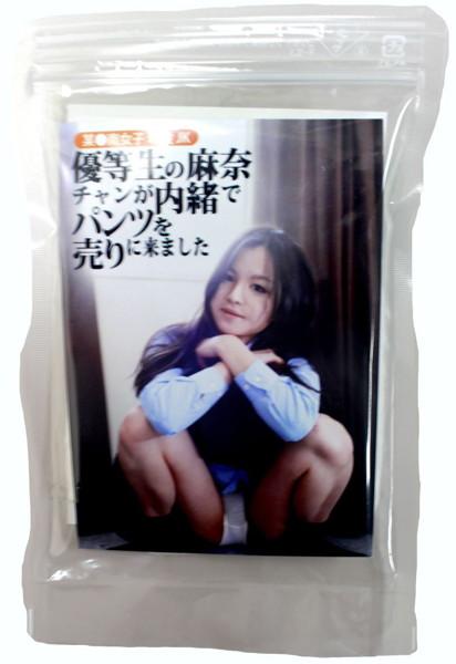 優等生の麻奈チャンが内緒でパンツを売りに来ました 加工