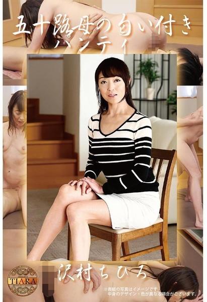 五十路母の匂い付きパンティ 沢村ちひろ50歳