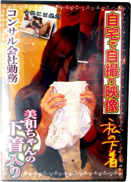 コンサル会社勤務 美和ちゃんの下着 加工