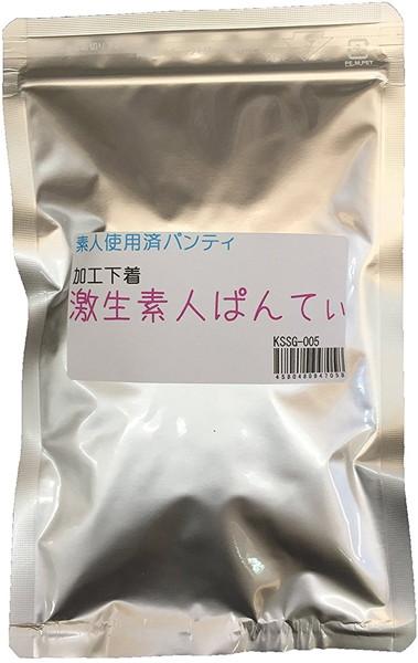 加工下着 激生素人ぱんてぃ