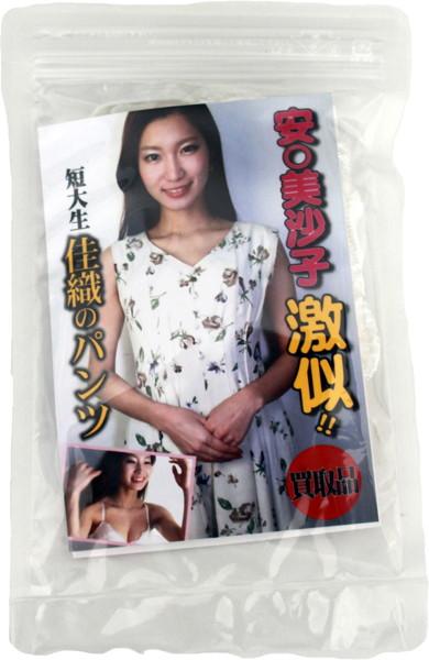 安○美沙子激似!!短大生佳織のパンツ