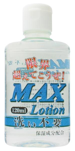 【洗い不要】MAXローション