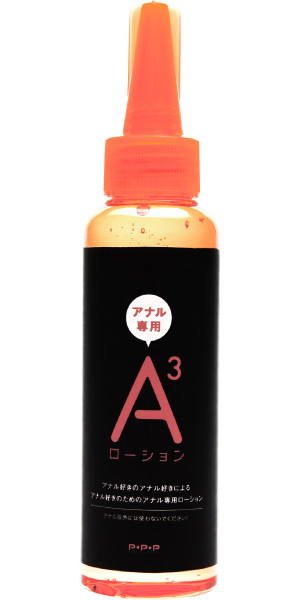 【アナル専用!保湿+抗菌】A3ローション【ヒアルロン酸+Ag配合ちょうどいいサイズの120mlローション】